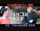【さらば著作権フリー動画】T5B - ツッコミマチ【オリジナル曲】【Vocaloid5 KEN】