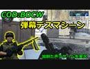 弾幕デスマシーン Call of Duty: Black Ops Cold War ♯52 加齢た声でゲームを実況