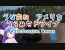 【The_Crew2】うなおねアメリカうらみちドライブ20【Coastal Range】