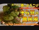 おいしい春のよろこび「そら豆の農民風」/ Le fave fresche alla contadina