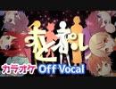 【ニコカラ】苺色夏花火/すとぷり【Off Vocal】