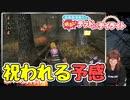 【DbD】高森奈津美、お誕生日と節分を堪能【明るいデドバイ#22】