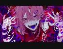 【可不】キュートなカノジョ / syudou (cover) - Shutaro