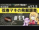 【7DTD】弦巻マキの発掘調査#11 【α12.5】【VOICEROID実況】