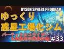 【DYSON SPHERE PROGRAM】#33 惑星開拓の術を身につけていく パーティクルコライダーと終盤用中間素材編【ゆっくり実況】