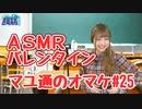 今回は演劇部! 吉岡茉祐さんがASMRでバレンタインシチュエーションに挑戦!!【マユ通#25】