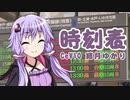 【結月ゆかり麗】時刻表(中島みゆき)【CeVIO AIカバー】