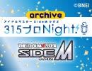 【第299回】アイドルマスター SideM ラジオ 315プロNight!【アーカイブ】