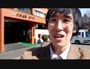 Video 443 【越前町・宮崎地区】越前町といえば温泉。はなみずき若竹荘の湯質は県内でも最高クラス。(2021年2月25日)