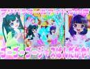 プリパラオールアイドル10弾~ゴーゴーゴージャスぱんだがや!~