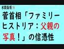 293回『菅首相「ファミリーヒストリア:父親の写真!」の信憑性』【水間条項TV会員動画】