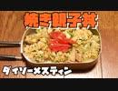 ダイソーメスティンで焼き親子丼 自動炊飯 自炊料理