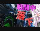 【ショート動画】戦闘中にきれいに落下する女【ゆっくり実況】【Apex】