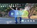 【プロセカ/ミク&司ver.】セカイ 踊ってみた【なるとマメジカ】