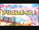 【アニメ実況】アイチュウ(アイドルの途中)の少年たちとの青春ストーリー #07【アイ★チュウ】