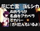 【AIめろうがアカペラカバー】花に亡霊/ヨルシカ【NEUTRINOカバー】