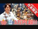 [月末限定配信#2021_2]日経平均3万円超え!!【収録後の小話】