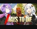 【7DTD α19】ゆかりさん、私のために毎日死んでください #1【VOICEROID実況】