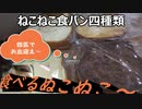 ぬこぬこ……じゃなくてねこねこ食パン四種食べ比べてみた!!