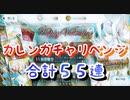 【FGO】カレンちゃんがどうしても凸したい男の物語-追加55連〜バレンタイン2021ピックアップ召喚〜【Fate/Grand Order ※生放送切り抜き】