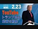 YouTube、トランプ氏の動画を削除