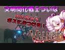 【Valheim】文明開化戦士ついなちゃん 肉の過ちをボスにぶつけろ!Part.4【VOICEROID,ゆっくり実況】