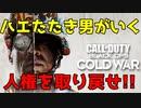 【COD:BOCW #1】人権を剝奪する偵察機を撃ち落とせ!ハエたたき男がいくCOD【XM4】