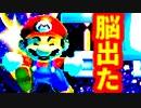 【実況】クリア率0.09%!鬼畜コース!!【マリオメーカー2】 #11コース目
