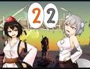 【kenshi】コミュ障天子の引き籠り拠点生活22