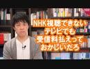 東京高裁「NHKを受信できないテレビでも受信料払え」←おかしいだろ
