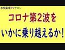 水間条項TV厳選動画第81回