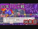 【ゆっくり実況】桃鉄令和 85年ハンデ戦【96年目】