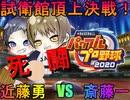 パワプロ2020 近藤VS斎藤 試衛館頂上決戦
