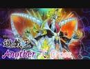 遊戯王Another X Cross 第三話「位相の蛇」【VOICEROID+CeVIO劇場】
