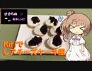 『ささらの簡単レシピ! #11.5』Kiriでレアチーズケーキ風