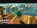 【実況】#054:ゼルダ無双 厄災の黙示録 初見実況プレイ【ハード】