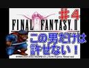 【実況プレイ】ファイナルファンタジーⅡ パート4 雪原の洞窟!