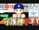 【パワプロ2020】#42 通算2437安打622盗塁のスピードスター引退【大正義ペナント・ゆっくり実況】