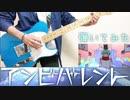 【弾いてみた】アンビバレント - Eve cover by ひとろく