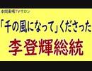 水間条項TV厳選動画第82回