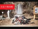 自転車で和田峠(東京・神奈川)往復ライド
