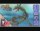 ポケモンUSUM #1 色違いレックウザ入手まで! 伝説色違い捕獲巡り! Part1【ポケモンウルトラサンムーン】