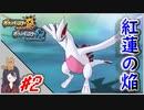 ポケモンUSUM #2 色違いルギア入手まで! 伝説色違い捕獲巡り! Part2【ポケモンウルトラサンムーン】