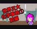 【3分解説】ゆかり先輩と見る化学事故 case10【VOICEROID解説】
