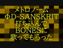 【Alter/Ego BONES】ΦD-SANSKRIT打ち込んでBONESに歌ってもらった【メトロノーム】