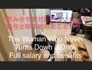 家族で時事放談w 177日目 「飲み会を絶対断らない女」の給与全額支給のおことわり
