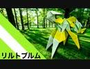 """【折り紙】「リルトブルム」 15枚【箒】/【origami】""""Lilt Blum"""" 15 pieces【Broom】"""