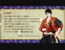 【刀剣CoC】陸奥守吉行の『或る孤独の結末』1日目-2
