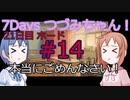 【7DTD】7Days つづみちゃん! #14【異世界転生】