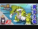 ポケモンUSUM #3 色違いグラードン入手まで! 伝説色違い捕獲巡り! Part3【ポケモンウルトラサンムーン】
